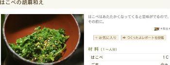 春の七草【ハコベ】驚くべき胃腸への作用 ハコベの栄養効果&レシピ