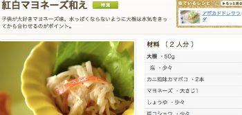 春の七草【スズシロ】消化を助けてくれる 大根の栄養効果&レシピ