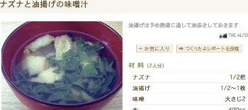 春の七草【ナズナ】鳴らして遊んだ草も実は食べれる ナズナの栄養効果&レシピ