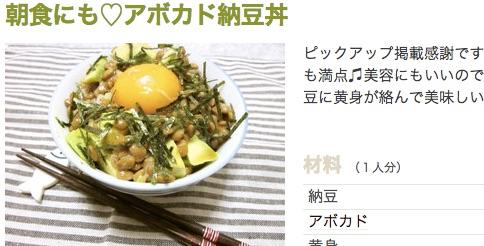 朝食にも最適なアボカド納豆丼