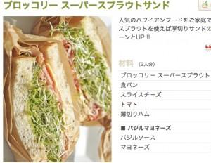 ブロッコリースプラウトのサンドイッチ