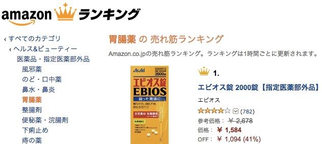 エビオス錠の人気の秘密