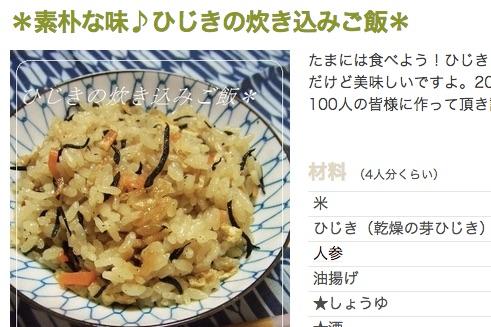 素朴な味、ひじきの炊き込みご飯