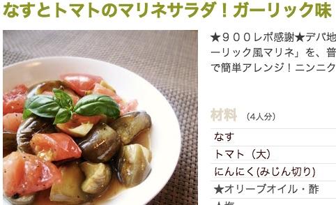 なすとトマトのマリネサラダ!ガーリック味