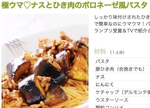 極ウマ♡ナスとひき肉のボロネーゼ風パスタ