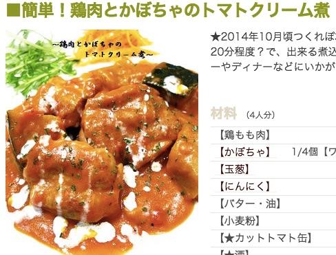 簡単!鶏肉とかぼちゃのトマトクリーム煮