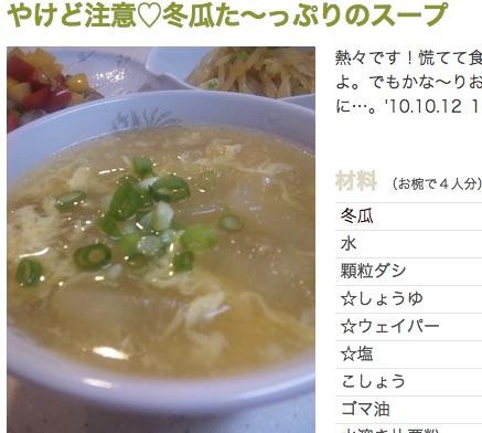 冬瓜たっぷりのスープ