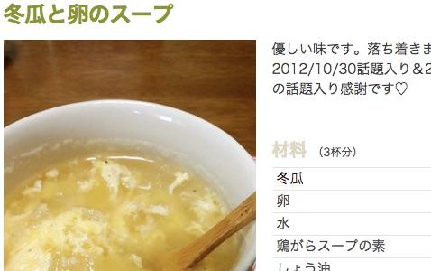 冬瓜と卵のスープ