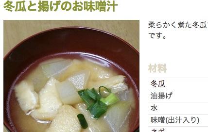 冬瓜と揚げのお味噌汁