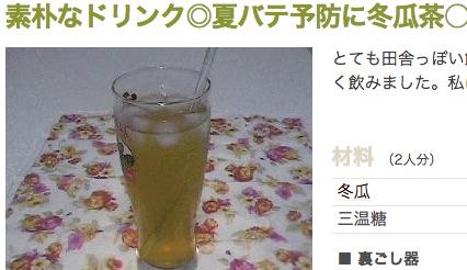 夏バテ予防に冬瓜茶