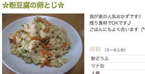 粉豆腐の卵とじ