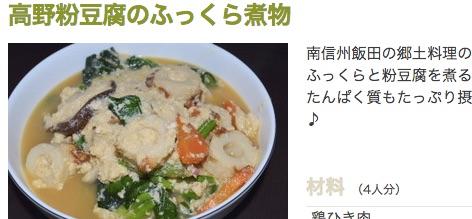 高野粉豆腐のふっくら煮物