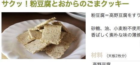 サクッ!粉豆腐とおからのごまクッキー
