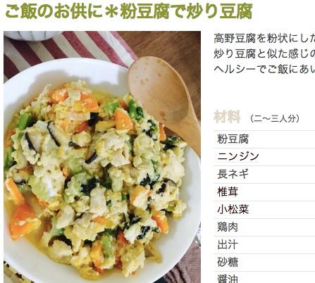ご飯のお供に*粉豆腐で炒り豆腐