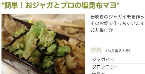 ジャガイモとブロッコリーの塩昆布マヨ