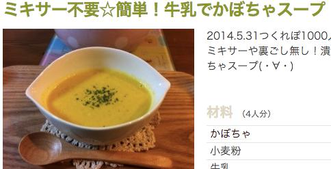 ミキサー不要☆簡単!牛乳でかぼちゃスープ