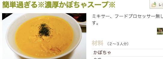 簡単過ぎる!濃厚かぼちゃスープ