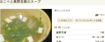 はこべと高野豆腐のスープ