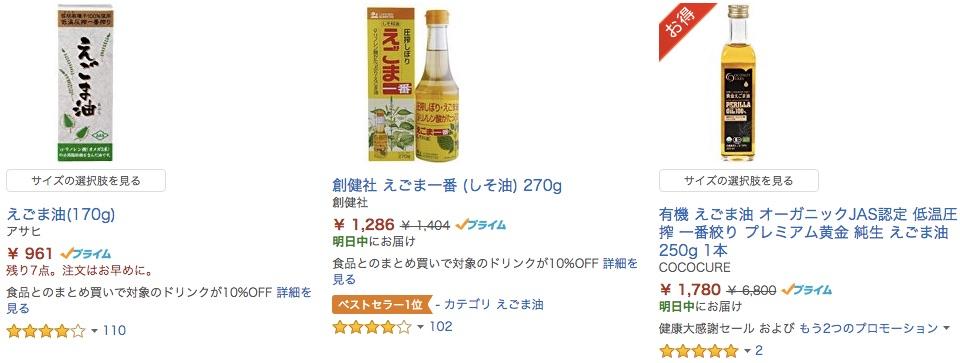 Amazonのエゴマ油商品