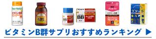 ビタミンB群サプリメントのランキングへ