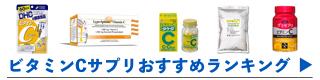 ビタミンCサプリメントおすすめランキングへ