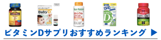 ビタミンDサプリメントおすすめランキングへ