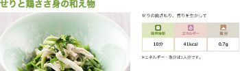 春の七草【セリ】お酒を飲む人にもおすすめ セリの栄養効果&レシピ
