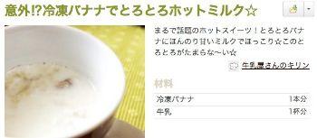 冷凍バナナホットミルク