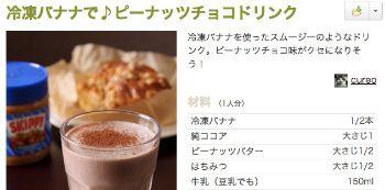 冷凍バナナピーナッツチョコドリンク