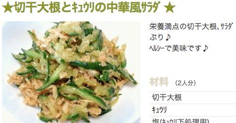 切干大根ときゅうりの中華風サラダ