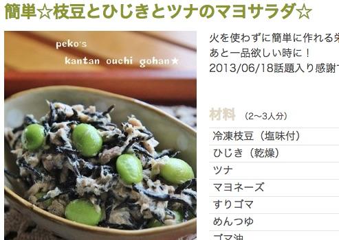 簡単、枝豆とひじきとツナのマヨサラダ