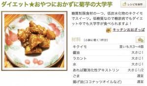 菊芋の大学芋