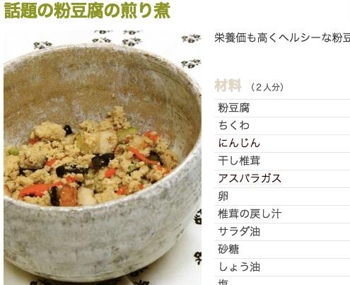 粉豆腐の煎り煮