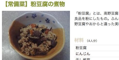 【常備菜】粉豆腐の煮物