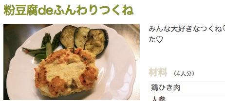 粉豆腐のふんわりつくね