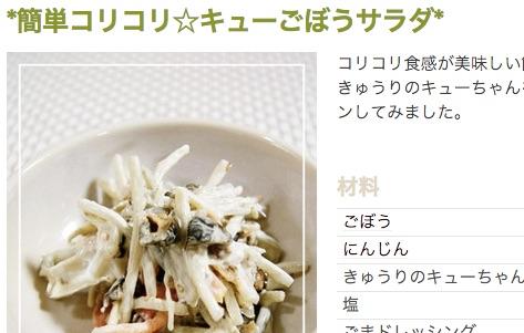 簡単コリコリ☆キューごぼうサラダ