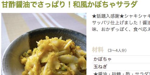 甘酢醤油でさっぱり!和風かぼちゃサラダ
