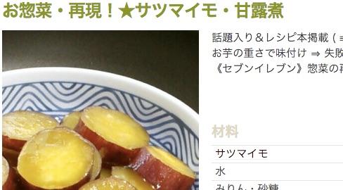 お惣菜・再現!サツマイモ・甘露煮