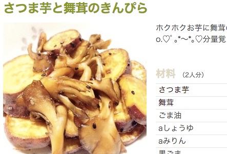さつま芋と舞茸のきんぴら
