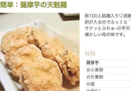 簡単 薩摩芋の天麩羅