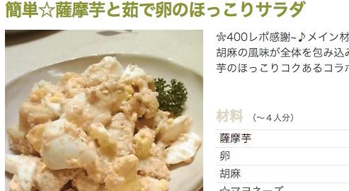 簡単 薩摩芋と茹で卵のほっこりサラダ
