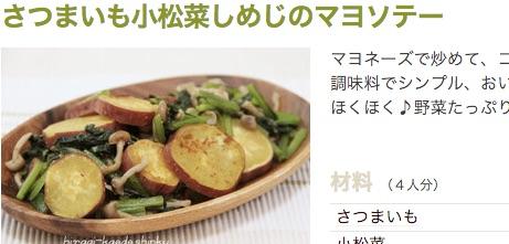 さつまいも小松菜しめじのマヨソテー