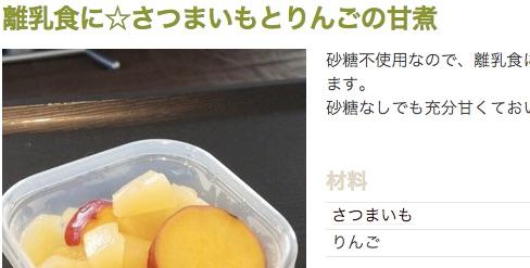 離乳食に さつまいもとりんごの甘煮