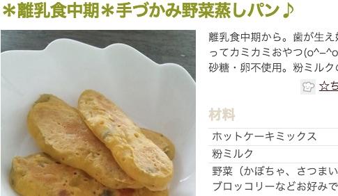 離乳食中期 手づかみ野菜蒸しパン