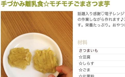 手づかみ離乳食 モチモチごまさつま芋