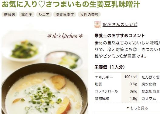 さつまいもの生姜豆乳味噌汁