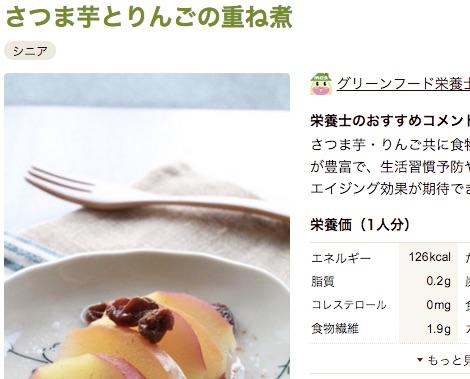 さつま芋とりんごの重ね煮