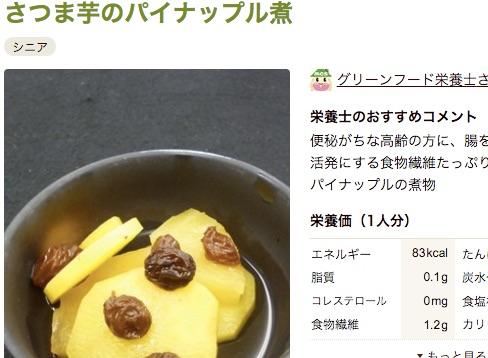さつま芋のパイナップル