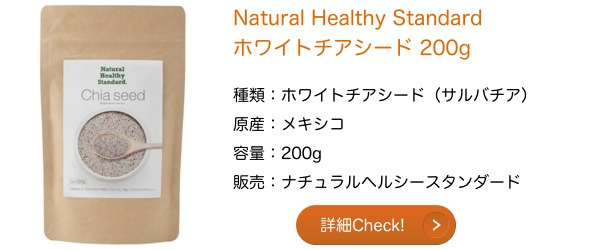 Natural Healthy Standard ホワイトチアシード