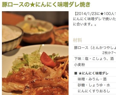 豚ロースのニンニク味噌ダレ焼き